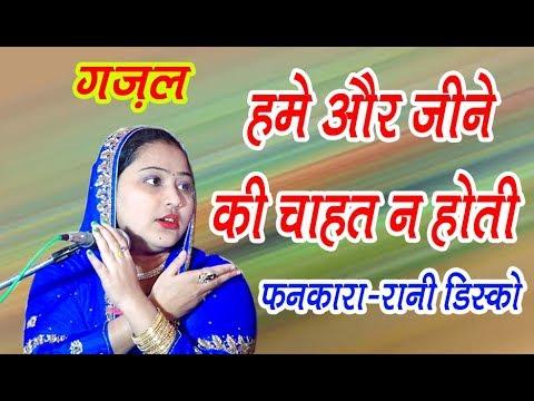 Hindi Urdu Ghazal  हमें  और ...