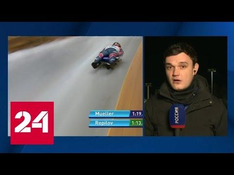 Сборная России выиграла чемпионат мира по санному спорту - Россия 24