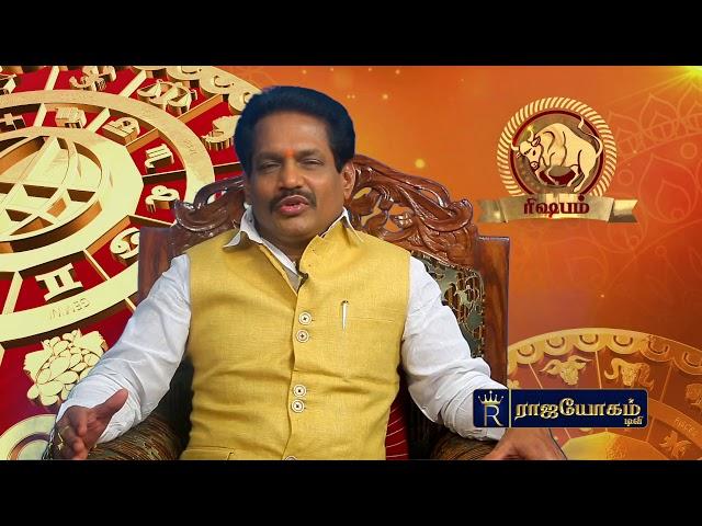 09:06:2018 - Dhina Palan : ரிஷப ராசிக்கான பலன் , நல்ல நேரமும் பரிகாரமும் | தினப்பலன் | Rajayogam