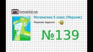 Задание №139 - Математика 6 класс (Мерзляк А.Г., Полонский В.Б., Якир М.С.)