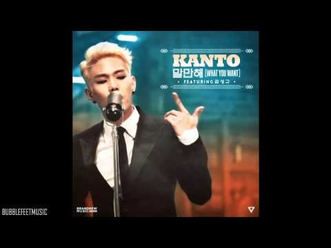 Kanto (칸토) - 말만해 (What You Want) (Full Audio) (Feat. Sunggyu 김성규 of INFINITE)