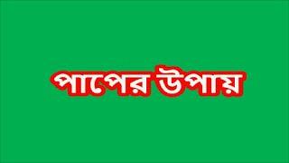 Paper Upay (পাপের উপায়) - Islamic Bangla Authentic Short Film / Drama / Natok - ইসলামিক শুদ্ধ নাটক