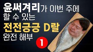 써겨리가 이번 주에 할 수 있는 디랄 종합 안내 (1) ... 권한쟁의심판 청구? 풉 ...
