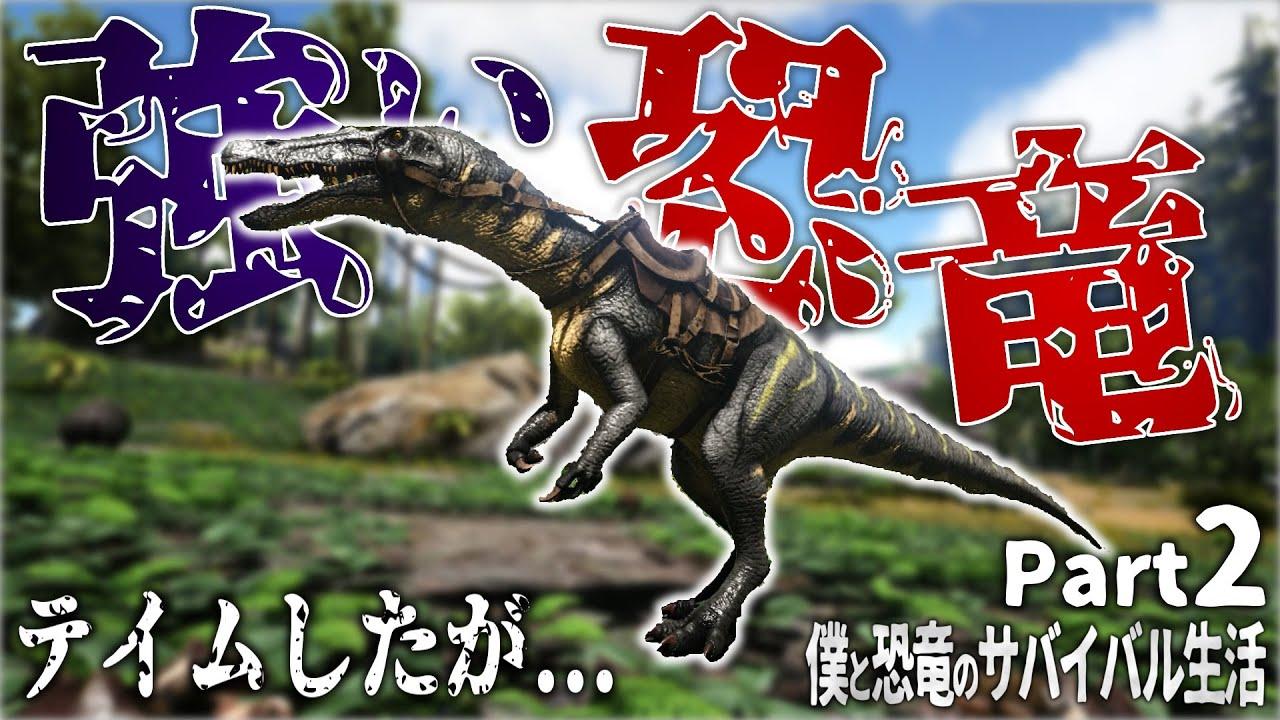 恐竜 Ark 強い
