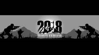 """ОС АСК ЮФО 2018. """"Первый Легион"""" Майкоп"""