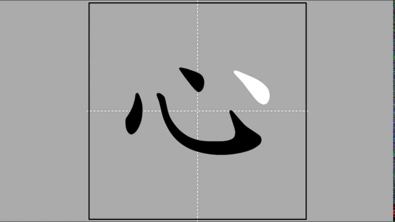 hight resolution of  x n radical stroke order of frequently used traditional chinese characters