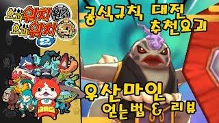 요괴워치2 원조 본가 신정보 & 공략 - 공식규칙 대전 추천요괴 우산마인 얻는법 & 리뷰 [부스팅TV] (3DS / Yo-kai Watch 2)
