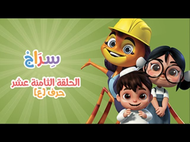 كارتون سراج - الحلقة الثامنة عشر (حرف العين) | (Siraj Cartoon - Episode 18 (Arabic Letters