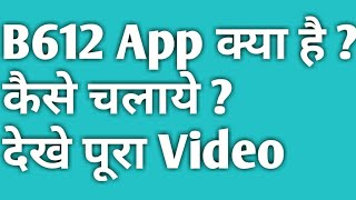 Gambar cover How to use B612 camera App in Hindi