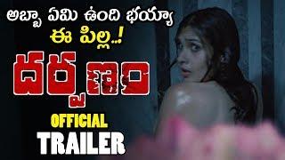 Darpanam Movie Official Trailer || Tanishq Reddy Pogula || Alexius || Latest Telugu Trailers || NSE