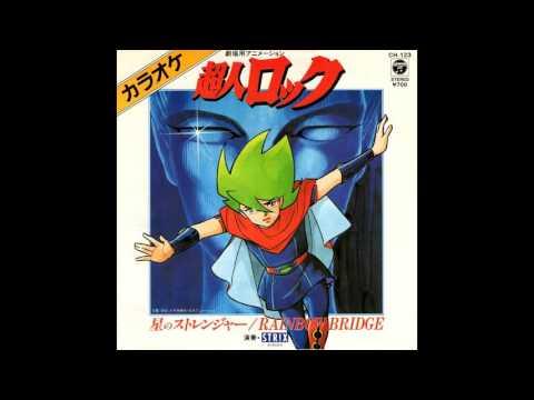 Locke the Superman (1984 Movie) - Hoshi no Stranger / Rainbow Bridge [Vocal + Karaoke]