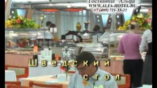 Гостиница Альфа Измайлово(Гостиница Измайлово Альфа имеет очень удобное расположение: в зеленой зоне Измайловского лесопарка, вблиз..., 2011-11-25T12:04:15.000Z)