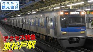 京成3050形(3051)アクセス特急 東松戸駅到着 Keisei series3050 Access Ltd  Express