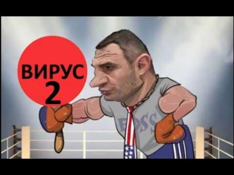 Маски Кличко или ракетами по коронавирусу