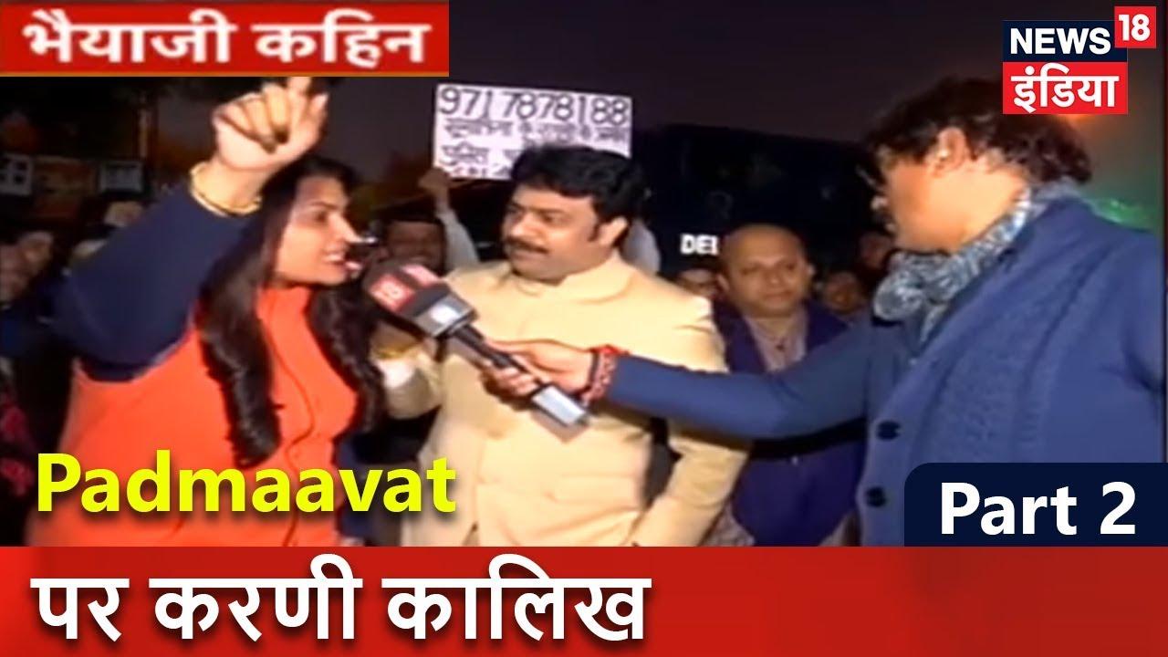 Bhaiya Ji Kahin | Padmaavat पर करणी कालिख! || एक फिल्म के लिया इतना बवाल क्यों? (Part 2)