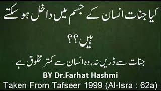 Kia Jinnat Insan k Jisam Me Dakhil Ho saktay hen..??      Dr.Farhat Hashmi