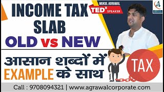 How to calculate income tax | New income tax slabs | Revised income taxes | Union Budget 2020