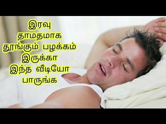 Lack of Sleep ? இந்த வீடியோ கண்டிப்பா பாருங்க உங்கள் நன்மைக்கு