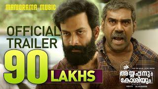 Ayyappanum Koshiyum | Official Trailer | Prithviraj | Biju Menon | Sachy | Ranjith | Jakes Bejoy