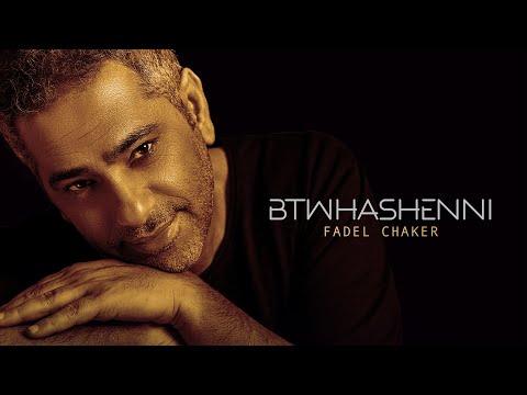 Fadel Chaker - Btwhashenni (Official Lyrics Video) |  فضل شاكر - بتوحشيني