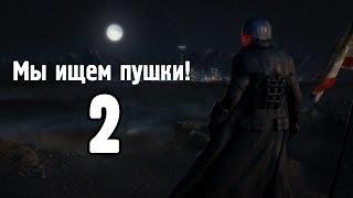 Мы ищем пушки Fallout New Vegas 2