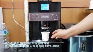 원두커피머신 무상임대.DM200-RF