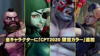 『ストリートファイターV チャンピオンエディション』Capcom Pro Tour 2020 Premier Pass紹介映像
