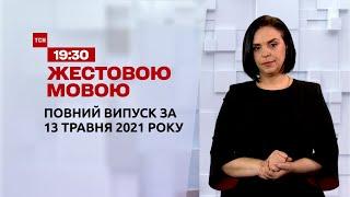 Новости Украины и мира Выпуск ТСН.1930 за 13 мая 2021 года полная версия на жестовом языке