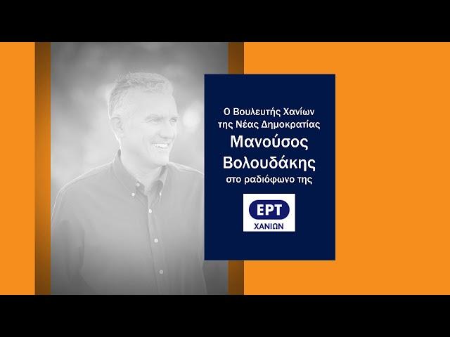 Ο Μανούσος Βολουδάκης στο ραδιόφωνο της ΕΡΤ Χανίων (18/06/2020)