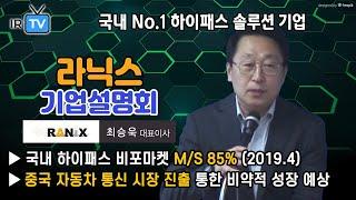 [★ 2019. 9. 18 코스닥 상장 ★ | IPO …