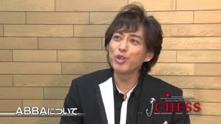 ミュージカル『CHESS』出演 石井一孝さんよりコメント映像が届きました...