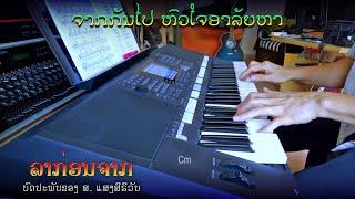 """ເພງ """"ລາກ່ອນຈາກ"""" - Instrumental"""
