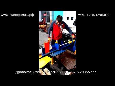 """Дровокол гидравлический бензиновый в работе. ДЦ """"ЛМТ"""". тел +73432904053 www.пилорама1.рф"""