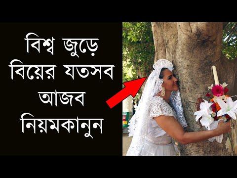 বিশ্ব জুড়ে বিয়ের যতসব আজব নিয়মকানুন | Top 5 marriage rituals