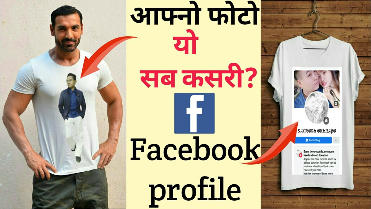 Facebook frofile on tshort||trending facebook profile picture editor||fb profile on t shirt in nepal