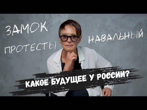Ирина Хакамада о Навальном, протестах, замке и будущем России | Запись прямого эфира из Instagram - Видео онлайн