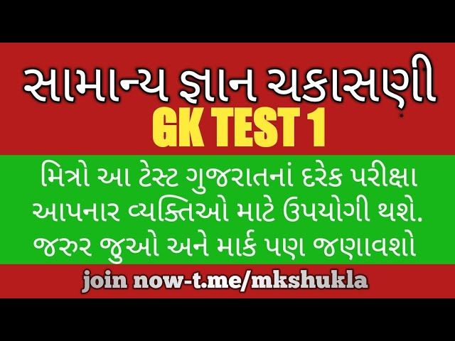 top 10 gk question test 25-7-2018||tat|| tet||constable||ugvcl /mgvcl/||tat2018||gktest forall exam|