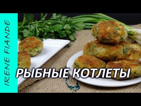 Быстрый рецепт Рыбные котлеты. Очень сочные и вкусные Котлеты из трески со свежей  зеленью