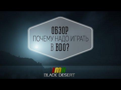 Black Desert - Обзор на игру, почему СТОИТ играть?!