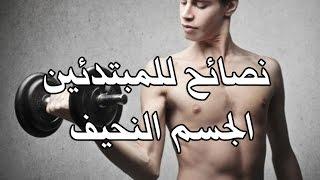 نصائح للمبتدئين في كمال الأجسام  - الجسم النحيف