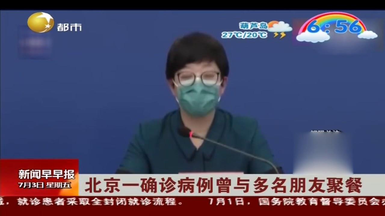 北京一确诊病例曾与多名朋友聚餐