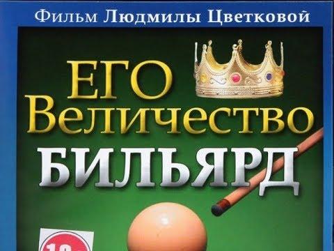 Его величество биллиард (документальный фильм)