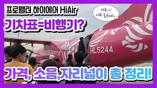 김포에서 제주 하이에어 (HiAir) 이용기 | 저가항…