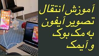 How to share iPhone screen to Macbook pro and iMac آموزش انتقال تصویر آیفون به مک بوک و آیمک