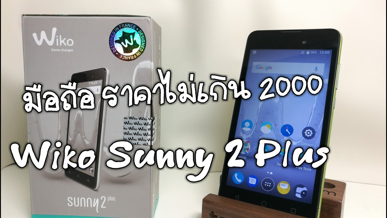Wiko Sunny2 Plus Price Pakistan, Mobile Specification