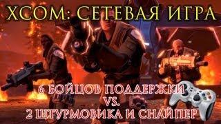 XCOM: Сетевая игра 6 саппортов vs. 2 штурма 1 снайпер