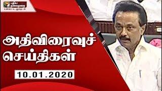 Speed News 10-01-2020 | Puthiya Thalaimurai TV