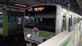 山手線E231系 内回り電車 池袋駅発車
