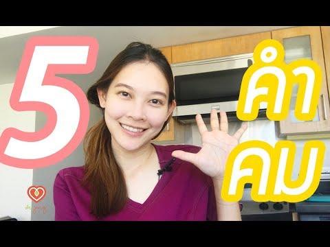 5 คำคมที่หมอชอบ | หมอจริง เข้าใจวัยรุ่น Dr Jing
