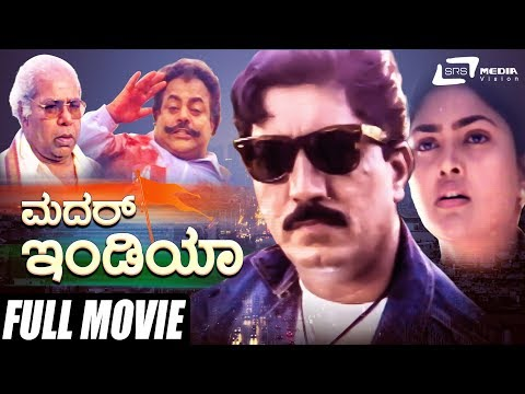 Mother India – ಮದರ್ ಇಂಡಿಯಾ | Kannada Full Movie | Devaraj | Nirosha | Patriotic Movie